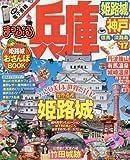 まっぷる 兵庫 姫路城・神戸 但馬・淡路島 '17 (まっぷるマガジン)