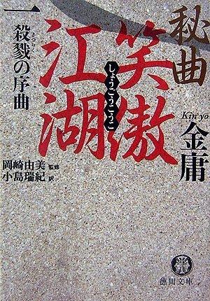 秘曲 笑傲江湖〈1〉殺戮の序曲 金庸武侠小説集 (徳間文庫)