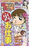 ちび本当にあった笑える話ガールズコレクション 38 (ぶんか社コミックス)