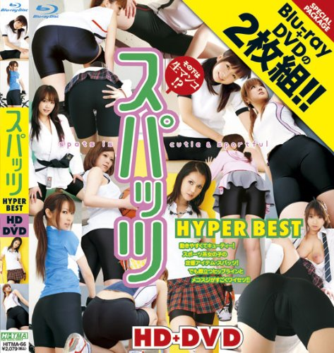 [あいだゆき 小澤マリア 灘坂舞 安西カルラ 沢北希望] スパッツHYPER BEST HD+DVD [Blu-ray]