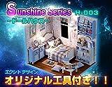 ドールハウス 手作りキット工具セット付き!ミニチュア Sunshine Series ( H-003)