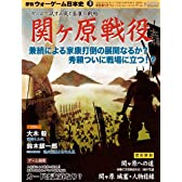 季刊 ウォーゲーム日本史 第3号 関ヶ原戦役(ゲーム付) ([バラエティ])