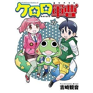 ケロロ軍曹(27)<ケロロ軍曹> (角川コミックス・エース)