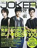Men's JOKER 9月号