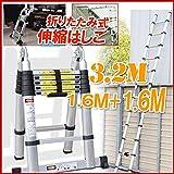 はしご 伸縮はしご アルミはしご ハシゴ/最大3.2m/折りたたみ式/脚立