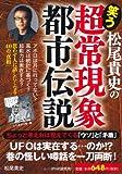 松尾貴史の「超常現象・都市伝説」