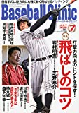 Baseball Clinic 2015年 07 月号 [雑誌]