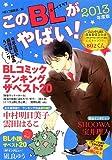 このBLがやばい! 2013年度版 (Next BOOKS)