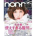 non・no(ノンノ) 2015年 01月号 [雑誌]