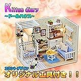 ドールハウス 手作りキットセットミニチュア Kitchen Diary 子猫日記 工具セット付き!ミニチュア