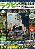 ラグビーWORLD CUP 2015 オフィシャルDVD BOOK (宝島社DVD BOOKシリーズ)