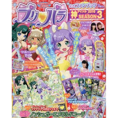 プリパラ公式ファンブック 神アイドル SEASON (シーズン)(3) 2016年 11 月号 [雑誌]: ちゃおデラックス 増刊