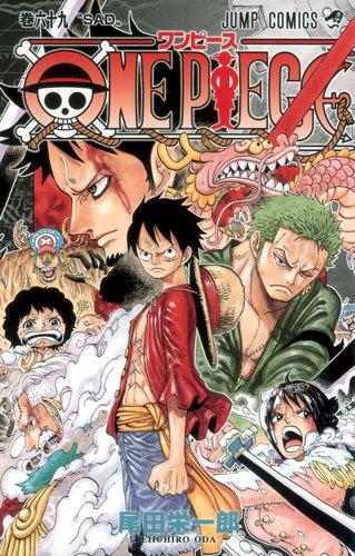 ONE PIECE 69 (ジャンプコミックス)