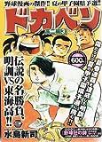 ドカベン 高二編 3 (秋田トップコミックスW)