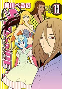 ストレンジ・プラス 13巻 (IDコミックス ZERO-SUMコミックス)