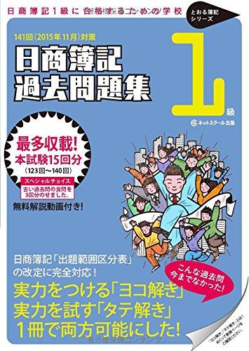 日商簿記1級過去問題集 2015年11月対策 (とおる簿記シリーズ)