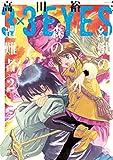 3×3EYES 幻獣の森の遭難者(2) (ヤングマガジンコミックス)