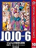 ジョジョの奇妙な冒険 第6部 カラー版 10 (ジャンプコミックスDIGITAL)