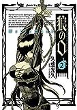 狼の口 ヴォルフスムント 2巻 (ビームコミックス(ハルタ))