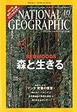 NATIONAL GEOGRAPHIC (ナショナル ジオグラフィック) 日本版 2009年 10月号 [雑誌]