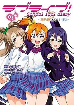 ラブライブ! School idol diary 01 ~穂乃果・ことり・海未~ 電撃コミックスNEXT