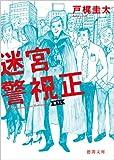 迷宮警視正 ((徳間文庫))