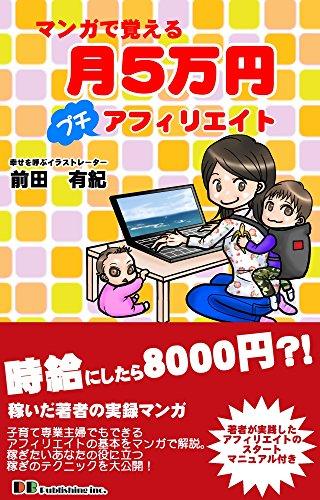 マンガで覚える月5万円プチアフィリエイト