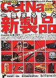 GET Navi (ゲットナビ) 2010年 10月号 [雑誌]