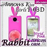 ARROWS Kiss / Girls' F-03D用 【ウサギケース ラビットしっぽ付】 05 ビビットピンクウサギ : アローズKiss / アローズGirls' FUJITSU docomo