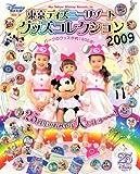 東京ディズニーリゾート グッズコレクション2009