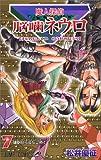 魔人探偵脳噛ネウロ 7 (7) (ジャンプコミックス)
