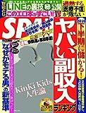 週刊SPA!(スパ) 2016年 7/19・26 合併号