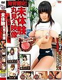 グレイズ/発育測定! 未体験 丸見え映像 ~新入生 春のロ●検診~:FUT-002 [DVD]