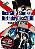 DearGirl〜Stories〜BirthdayDisc2010 神谷浩史聖誕祭ラジオCD