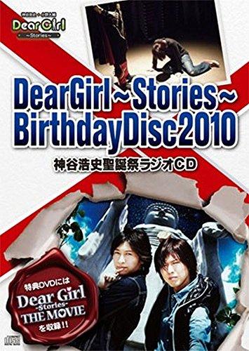 DearGirl〜Stories〜BirthdayDisc2010 神谷浩史聖誕祭ラジオCD