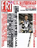 FRIDAY(フライデー)2012年12月21日号 [雑誌][2012.12.07] [−]