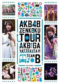 AKB48「AKBがやって来た!!」 TEAM B [DVD]