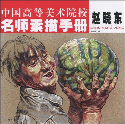 中国高等美术院校名师素描手册 赵晓东