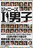 ジャニーズI男子 2016年 04 月号 [雑誌]: J-GENERATION 増刊 -
