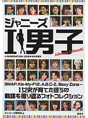 ジャニーズI男子 2016年 04 月号 [雑誌]: J-GENERATION 増刊
