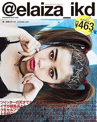 @elaiza_ikd (アット エライザ アンダーバー アイケイディ) (SHOGAKUKAN SELECT MOOK)