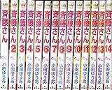 斉藤さん コミック 全14巻完結セット (オフィスユーコミックス)