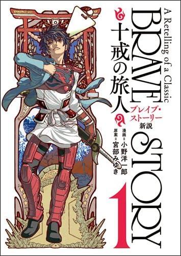 ブレイブ・ストーリー新説~十戒の旅人~ 1  BUNCH COMICS)
