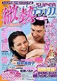 微熱 SUPER (スーパー) デラックス 2008年 08月号 [雑誌]
