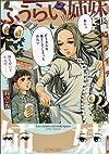 ふうらい姉妹 第2巻 (ビームコミックス)