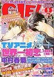 ASUKA CIEL (アスカ シエル) 2011年 05月号 [雑誌]