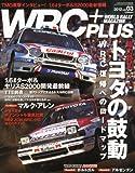 WRC PLUS (プラス) 2012 Vol.03 2012年 6/26号 [雑誌]