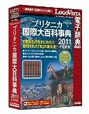ブリタニカ国際大百科事典 小項目版2011