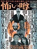 怖い噂 vol.1―怪談・都市伝説・未解決事件・恐怖 (ミリオンムック)