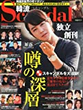 韓流Scandal (スキャンダル) 2012年 02月号